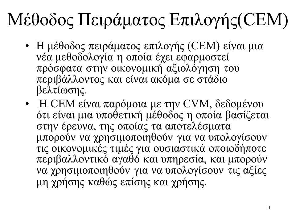 2 CEM-Επισκόπηση •Εντούτοις, διαφέρει από την CVM επειδή δεν ζητά άμεσα από τους ανθρώπους να δηλώσουν την αξιολόγησή τους σε νομισματικούς όρους.