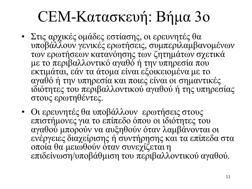 11 CEM-Κατασκευή: Βήμα 3ο •Στις αρχικές ομάδες εστίασης, οι ερευνητές θα υποβάλλουν γενικές ερωτήσεις, συμπεριλαμβανομένων των ερωτήσεων κατανόησης τω