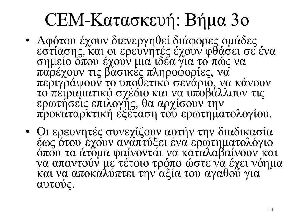 14 CEM-Κατασκευή: Βήμα 3ο •Αφότου έχουν διενεργηθεί διάφορες ομάδες εστίασης, και οι ερευνητές έχουν φθάσει σε ένα σημείο όπου έχουν μια ιδέα για το π