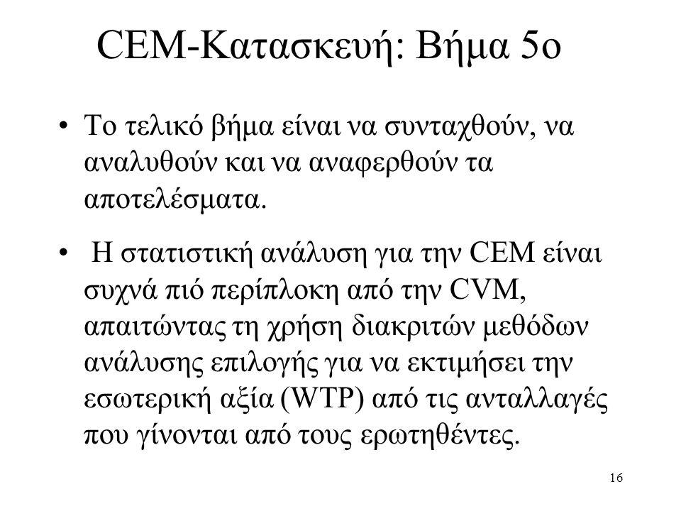 16 CEM-Κατασκευή: Βήμα 5ο •Το τελικό βήμα είναι να συνταχθούν, να αναλυθούν και να αναφερθούν τα αποτελέσματα. • Η στατιστική ανάλυση για την CEM είνα