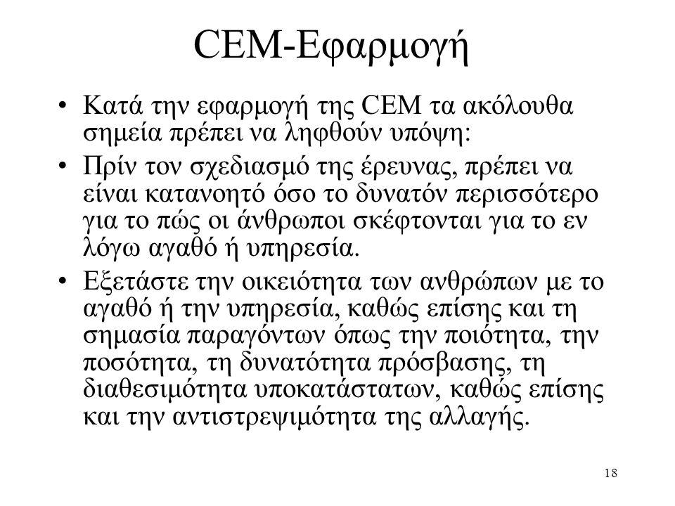 18 CEM-Εφαρμογή •Κατά την εφαρμογή της CEM τα ακόλουθα σημεία πρέπει να ληφθούν υπόψη: •Πρίν τον σχεδιασμό της έρευνας, πρέπει να είναι κατανοητό όσο