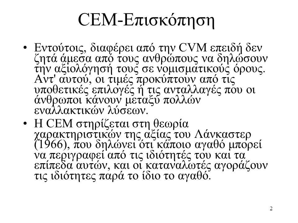 3 CEM- Επισκόπηση •Σε ένα CE το άτομο έχει να επιλέξει την προτιμώμενη εναλλακτική ανάμεσα σε δύο ή περισσότερες εναλλακτικές του περιβαλλοντικού αγαθού με τα διαφορετικά επίπεδα ιδιοτήτων του σε διαφορετικές τιμές.
