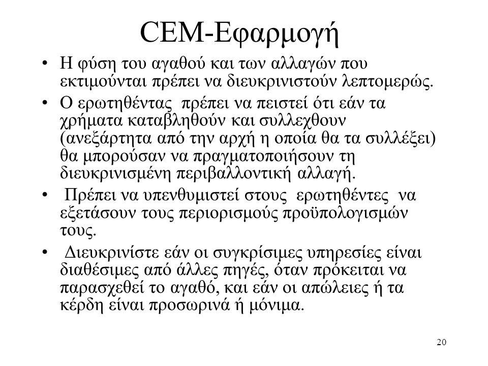 20 CEM-Εφαρμογή •Η φύση του αγαθού και των αλλαγών που εκτιμούνται πρέπει να διευκρινιστούν λεπτομερώς. •Ο ερωτηθέντας πρέπει να πειστεί ότι εάν τα χρ