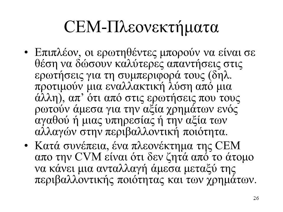 CEM-Πλεονεκτήματα •Επιπλέον, οι ερωτηθέντες μπορούν να είναι σε θέση να δώσουν καλύτερες απαντήσεις στις ερωτήσεις για τη συμπεριφορά τους (δηλ. προτι