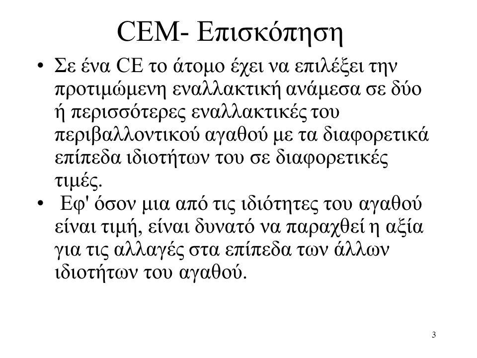 3 CEM- Επισκόπηση •Σε ένα CE το άτομο έχει να επιλέξει την προτιμώμενη εναλλακτική ανάμεσα σε δύο ή περισσότερες εναλλακτικές του περιβαλλοντικού αγαθ