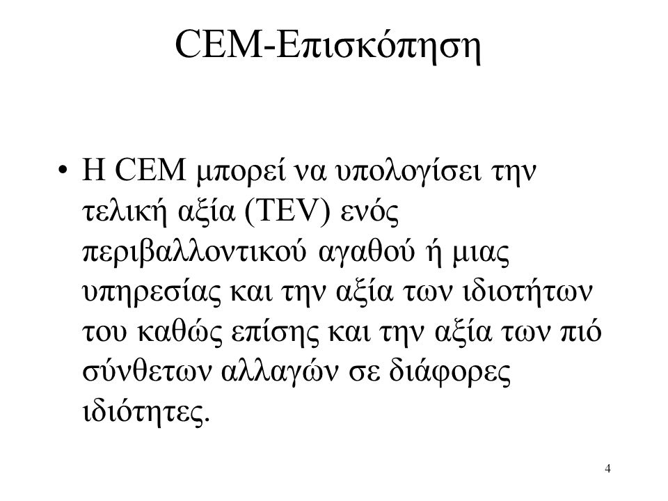 4 CEM-Επισκόπηση •Η CEM μπορεί να υπολογίσει την τελική αξία (TEV) ενός περιβαλλοντικού αγαθού ή μιας υπηρεσίας και την αξία των ιδιοτήτων του καθώς επίσης και την αξία των πιό σύνθετων αλλαγών σε διάφορες ιδιότητες.