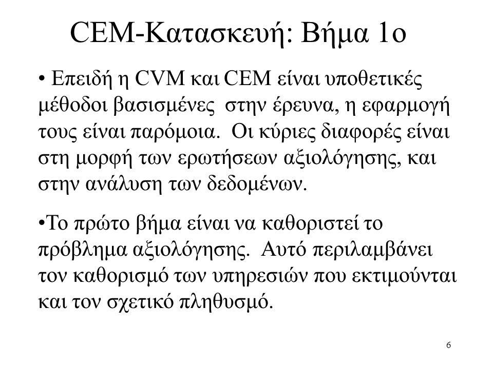 6 CEM-Κατασκευή: Βήμα 1ο • Επειδή η CVM και CEM είναι υποθετικές μέθοδοι βασισμένες στην έρευνα, η εφαρμογή τους είναι παρόμοια. Οι κύριες διαφορές εί