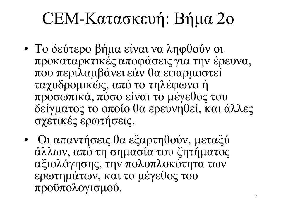 18 CEM-Εφαρμογή •Κατά την εφαρμογή της CEM τα ακόλουθα σημεία πρέπει να ληφθούν υπόψη: •Πρίν τον σχεδιασμό της έρευνας, πρέπει να είναι κατανοητό όσο το δυνατόν περισσότερο για το πώς οι άνθρωποι σκέφτονται για το εν λόγω αγαθό ή υπηρεσία.