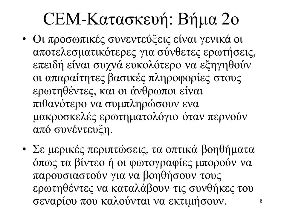 8 CEM-Κατασκευή: Βήμα 2ο •Οι προσωπικές συνεντεύξεις είναι γενικά οι αποτελεσματικότερες για σύνθετες ερωτήσεις, επειδή είναι συχνά ευκολότερο να εξηγ