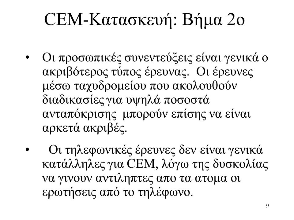9 CEM-Κατασκευή: Βήμα 2ο •Οι προσωπικές συνεντεύξεις είναι γενικά ο ακριβότερος τύπος έρευνας. Οι έρευνες μέσω ταχυδρομείου που ακολουθούν διαδικασίες