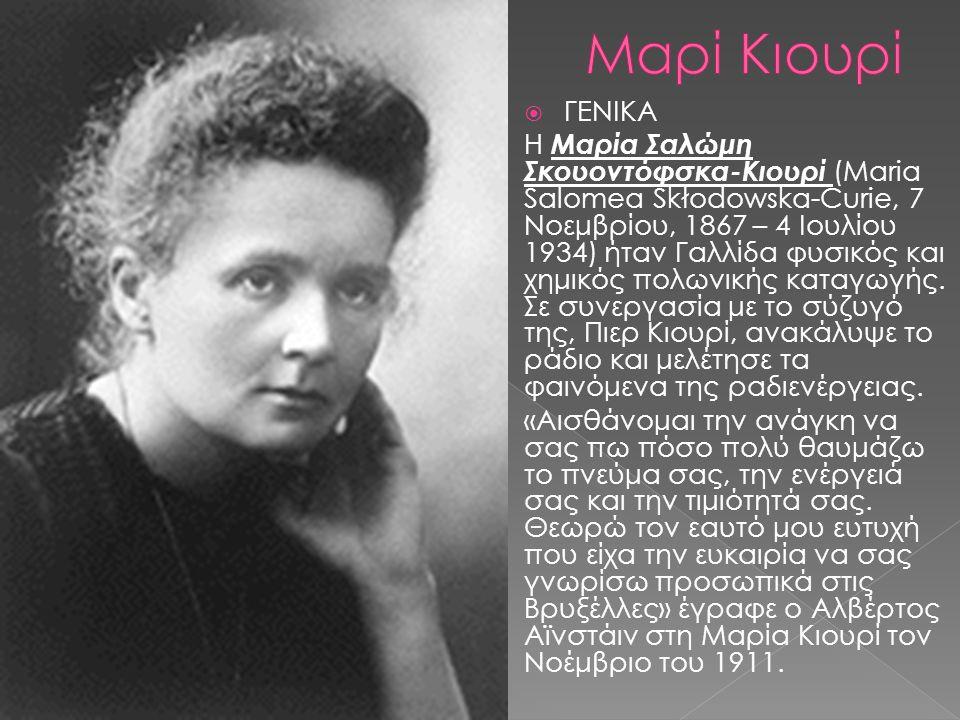  ΓΕΝΙΚΑ Η Μαρία Σαλώμη Σκουοντόφσκα-Κιουρί (Maria Salomea Skłodowska-Curie, 7 Νοεμβρίου, 1867 – 4 Ιουλίου 1934) ήταν Γαλλίδα φυσικός και χημικός πολω