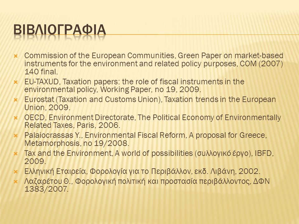  Commission of the European Communities, Green Paper on market-based instruments for the environment and related policy purposes, COM (2007) 140 final.