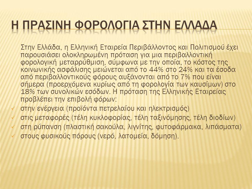 Στην Ελλάδα, η Ελληνική Εταιρεία Περιβάλλοντος και Πολιτισμού έχει παρουσιάσει ολοκληρωμένη πρόταση για μια περιβαλλοντική φορολογική μεταρρύθμιση, σύ