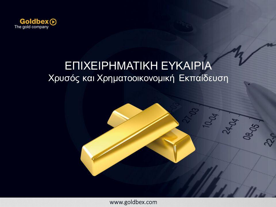 ΕΠΙΧΕΙΡΗΜΑΤΙΚΗ ΕΥΚΑΙΡΙΑ Χρυσός και Χρηματοοικονομική Εκπαίδευση