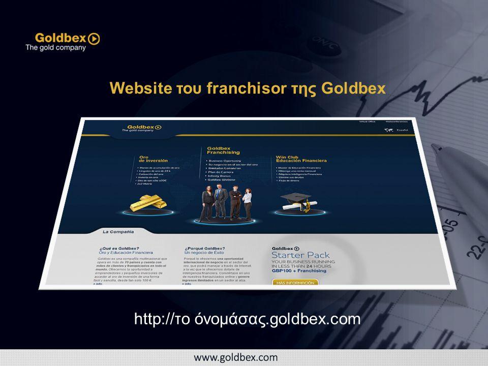 Website του franchisor της Goldbex http://το όνομάσας.goldbex.com