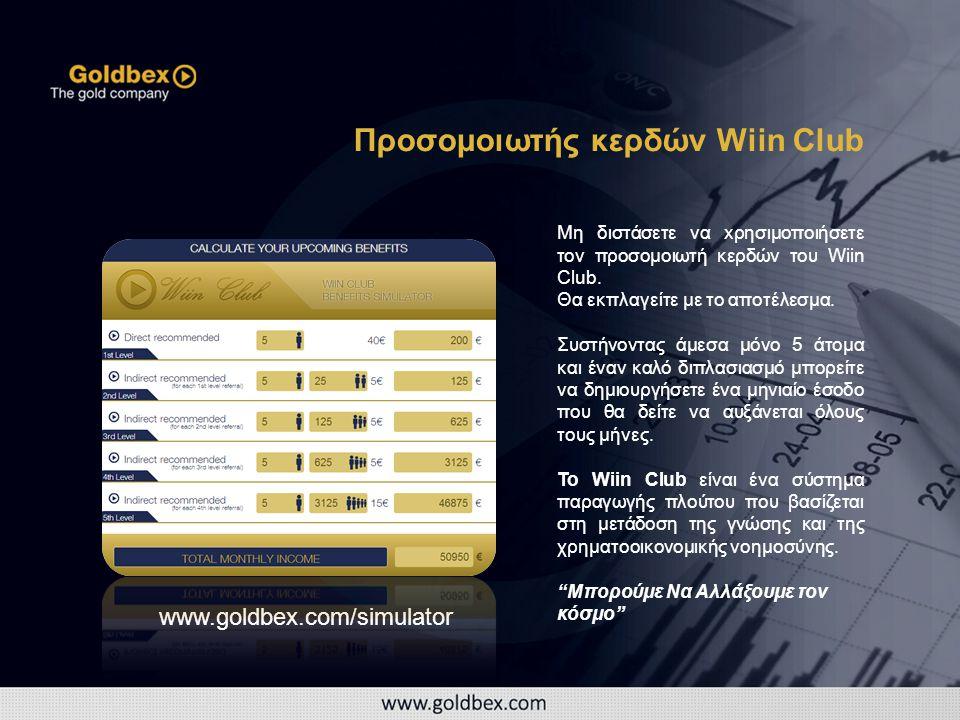 Προσομοιωτής κερδών Wiin Club www.goldbex.com/simulator Μη διστάσετε να xρησιμοποιήσετε τον προσομοιωτή κερδών του Wiin Club.