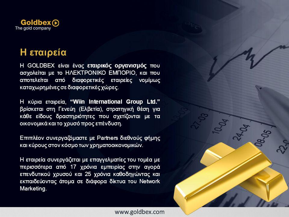 Η GOLDBEX είναι ένας εταιρικός οργανισμός που ασχολείται με το ΗΛΕΚΤΡΟΝΙΚΟ ΕΜΠΟΡΙΟ, και που αποτελείται από διαφορετικές εταιρείες νομίμως καταχωρημένες σε διαφορετικές χώρες.