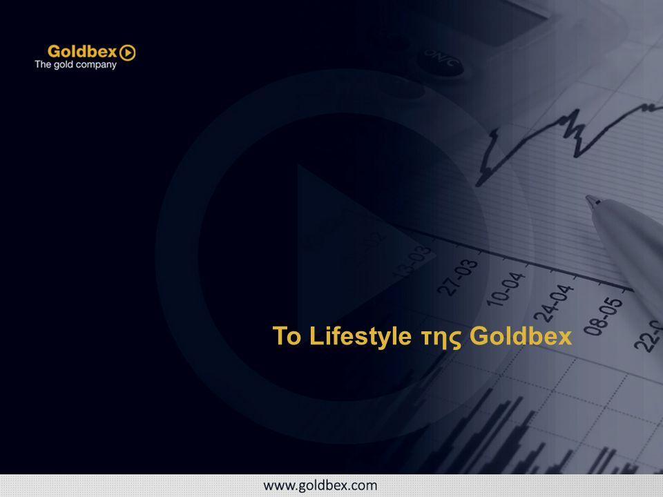 Το Lifestyle της Goldbex