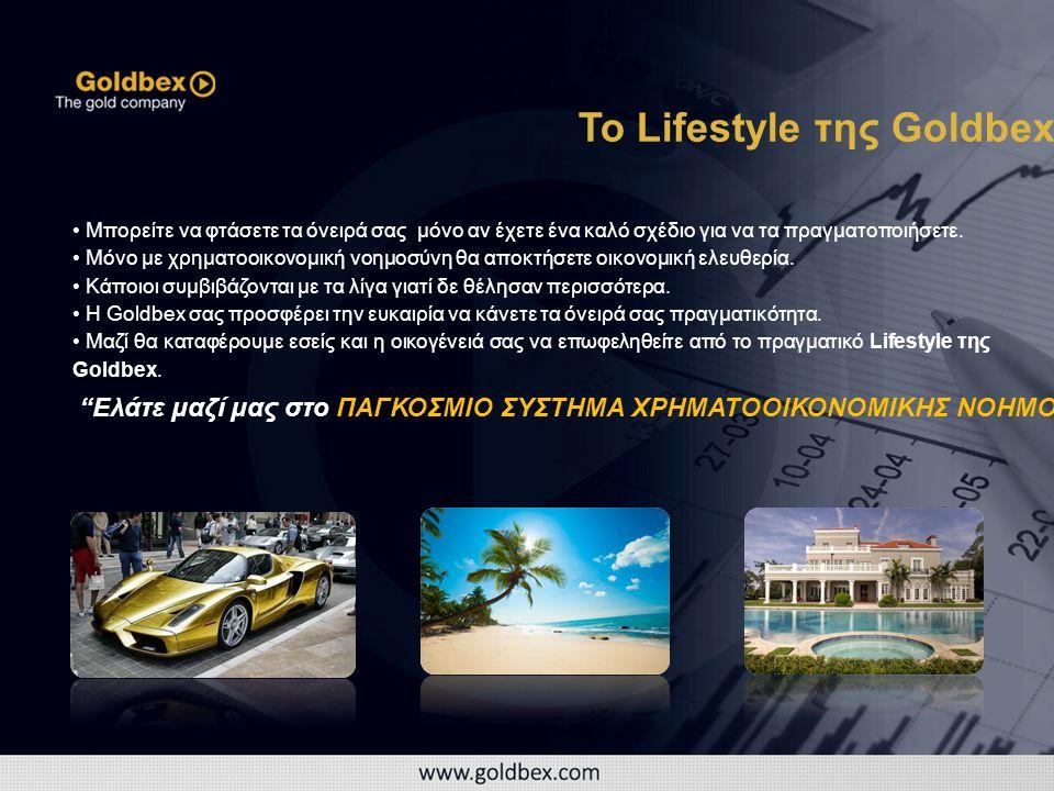 To Lifestyle της Goldbex • Μπορείτε να φτάσετε τα όνειρά σας μόνο αν έχετε ένα καλό σχέδιο για να τα πραγματοποιήσετε.