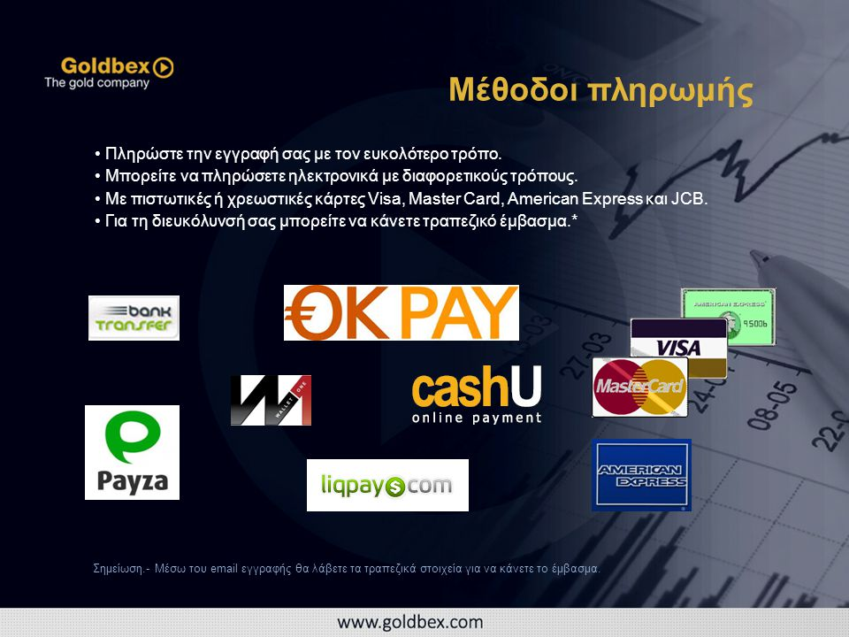 Μέθοδοι πληρωμής • Πληρώστε την εγγραφή σας με τον ευκολότερο τρόπο.