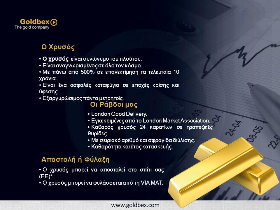 • Ο χρυσός είναι συνώνυμο του πλούτου. • Είναι αναγνωρισμένος σε όλο τον κόσμο.
