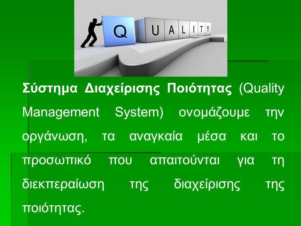 Σύστημα Διαχείρισης Ποιότητας (Quality Management System) ονομάζουμε την οργάνωση, τα αναγκαία μέσα και το προσωπικό που απαιτούνται για τη διεκπεραίω