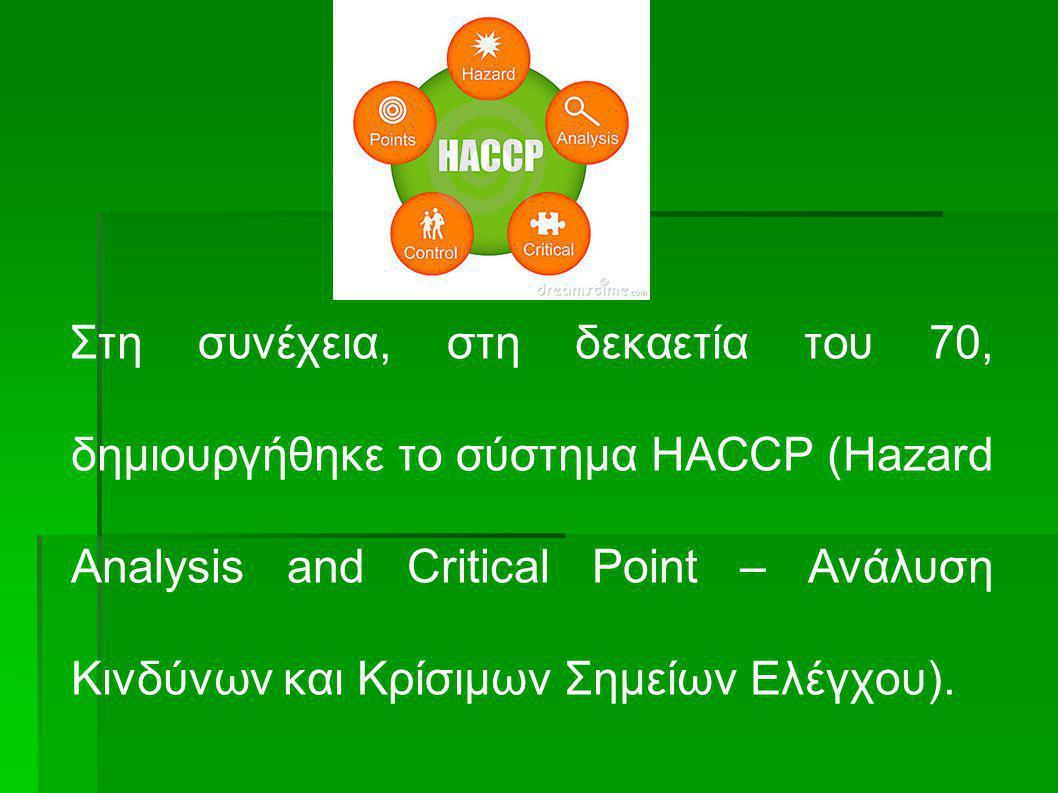 Στη συνέχεια, στη δεκαετία του 70, δημιουργήθηκε το σύστημα HACCP (Hazard Analysis and Critical Point – Ανάλυση Κινδύνων και Κρίσιμων Σημείων Ελέγχου)