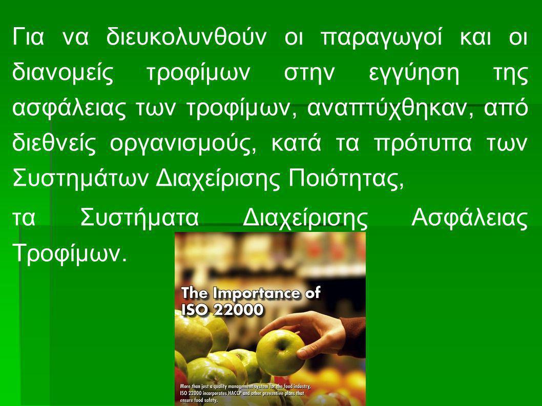 Για να διευκολυνθούν οι παραγωγοί και οι διανομείς τροφίμων στην εγγύηση της ασφάλειας των τροφίμων, αναπτύχθηκαν, από διεθνείς οργανισμούς, κατά τα π