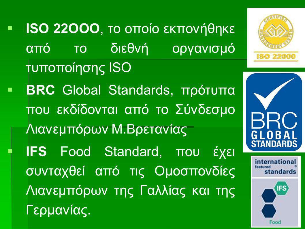   ISO 22ΟΟΟ, το οποίο εκπονήθηκε από το διεθνή οργανισμό τυποποίησης ΙSO   BRC Global Standards, πρότυπα που εκδίδονται από το Σύνδεσμο Λιανεμπόρω