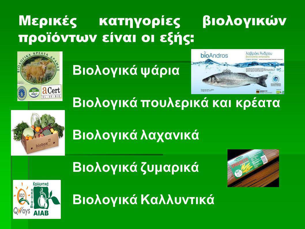 Μερικές κατηγορίες βιολογικών προϊόντων είναι οι εξής: Βιολογικά ψάρια Βιολογικά πουλερικά και κρέατα Βιολογικά λαχανικά Βιολογικά ζυμαρικά Βιολογικά