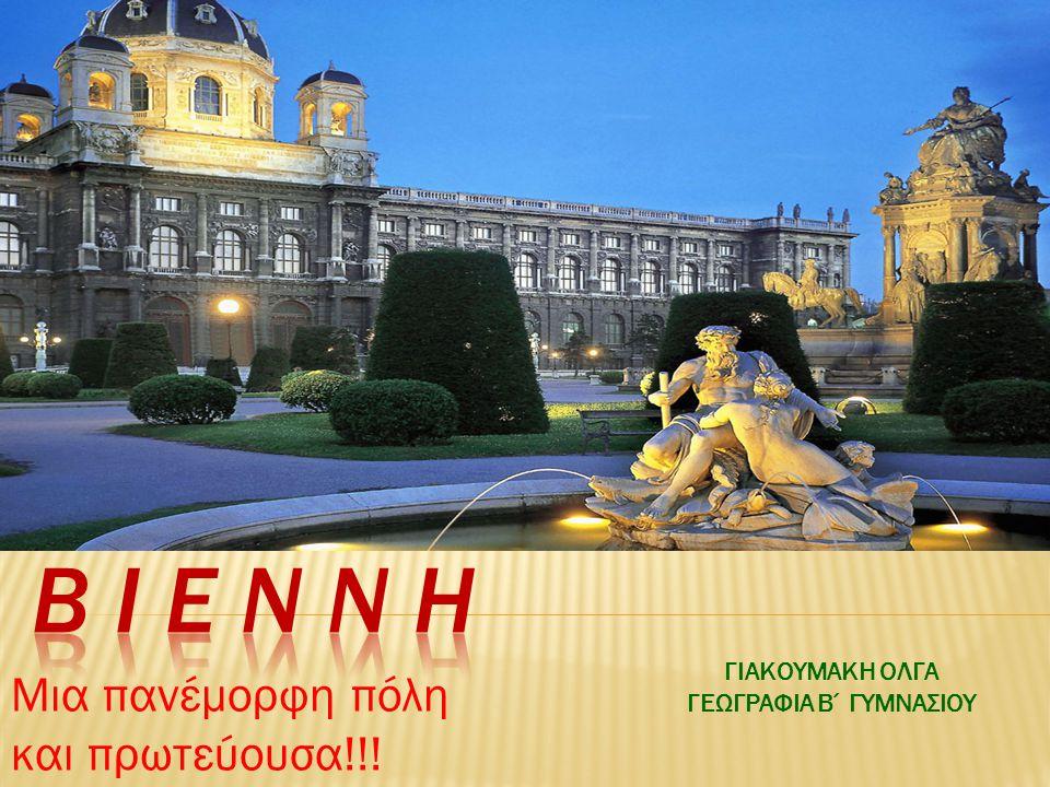 Μια πανέμορφη πόλη και πρωτεύουσα!!! ΓΙΑΚΟΥΜΑΚΗ ΟΛΓΑ ΓΕΩΓΡΑΦΙΑ Β΄ΓΥΜΝΑΣΙΟΥ