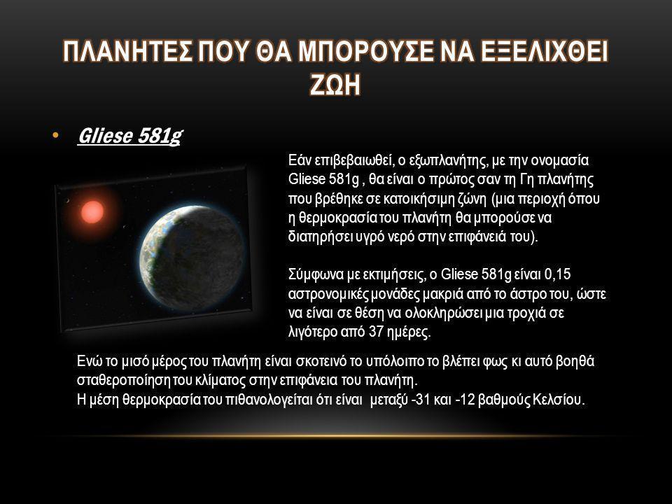 • Gliese 581g Εάν επιβεβαιωθεί, ο εξωπλανήτης, με την ονομασία Gliese 581g, θα είναι ο πρώτος σαν τη Γη πλανήτης που βρέθηκε σε κατοικήσιμη ζώνη (μια