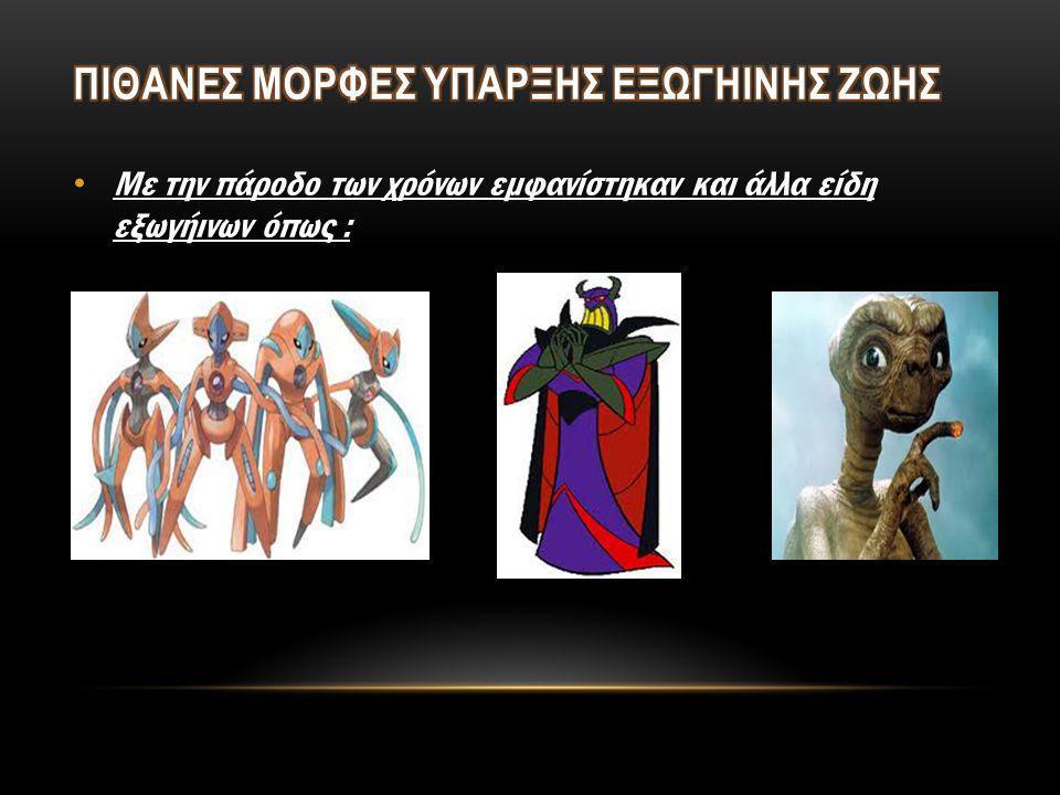 • Με την πάροδο των χρόνων εμφανίστηκαν και άλλα είδη εξωγήινων όπως :