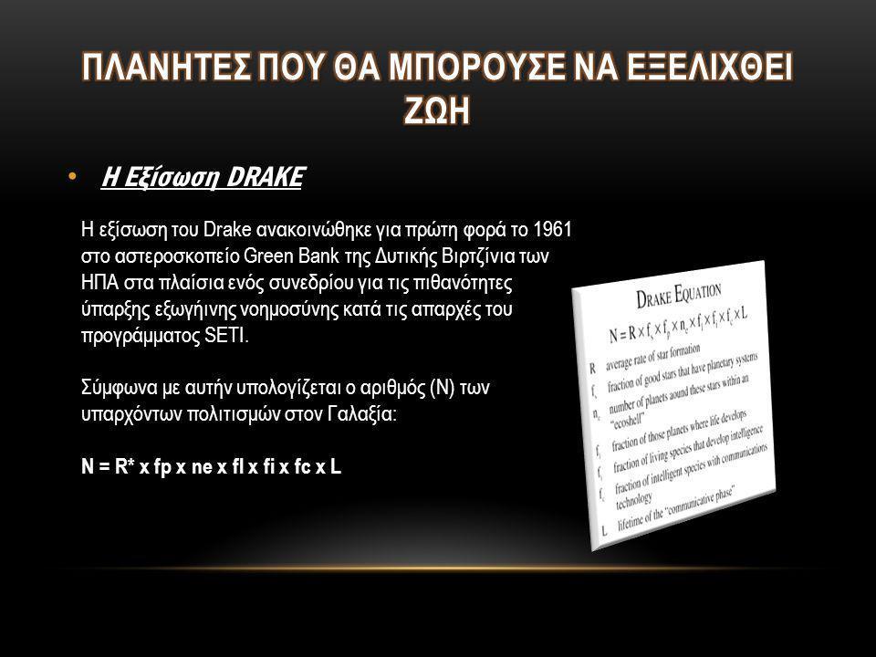 • Η Εξίσωση DRAKE Η εξίσωση του Drake ανακοινώθηκε για πρώτη φορά το 1961 στο αστεροσκοπείο Green Βank της Δυτικής Βιρτζίνια των ΗΠΑ στα πλαίσια ενός