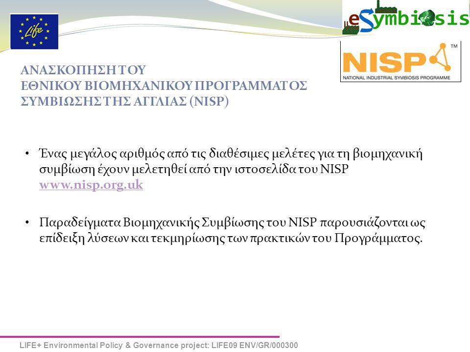 LIFE+ Environmental Policy & Governance project: LIFE09 ENV/GR/000300 ΔΡΑΣΗ 5 Διάδοση Δραστηριότητων του Έργου και Αντίστοιχα Αποτελέσματα  Ιστοσελίδα έργου http://uest.ntua.gr/esymbiosis/http://uest.ntua.gr/esymbiosis/  Αφίσα έργου για τη συνάντηση της 16ης Μαΐου 2011  Προετοιμασία της Ενημερωτικής Εκδήλωσης που θα πραγματοποιηθεί μέσα Ιουνίου Επαφές με Βιομηχανίες Ατζέντα-Πρόσκληση Ερωτηματολόγιο Τόπος συνάντησης Δραστηριότητες