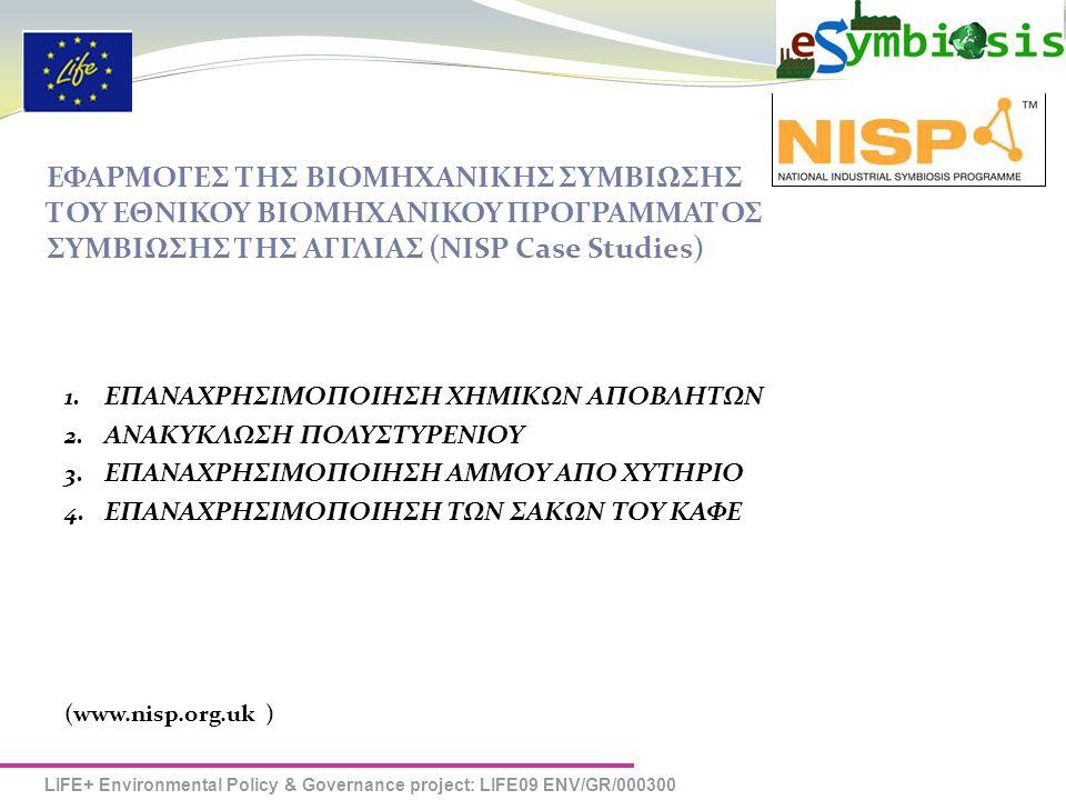 LIFE+ Environmental Policy & Governance project: LIFE09 ENV/GR/000300 Ιστοσελίδα του έργου