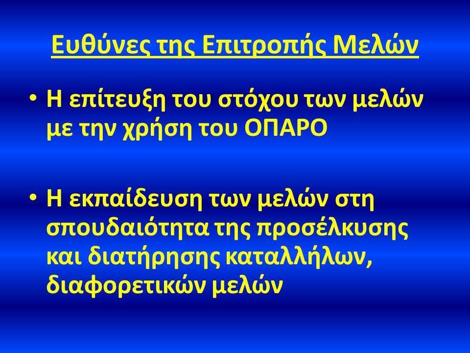 Ευθύνες της Επιτροπής Μελών • Η επίτευξη του στόχου των μελών με την χρήση του ΟΠΑΡΟ • Η εκπαίδευση των μελών στη σπουδαιότητα της προσέλκυσης και διατήρησης καταλλήλων, διαφορετικών μελών