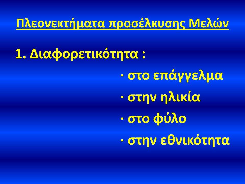 Πλεονεκτήματα προσέλκυσης Μελών 1.