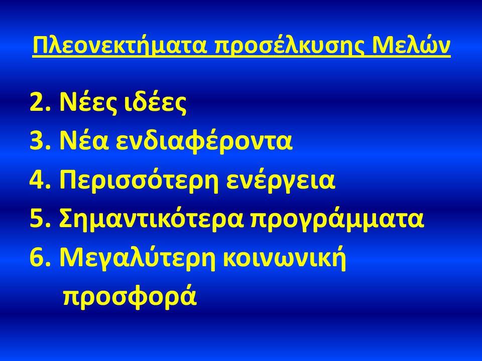 Πλεονεκτήματα προσέλκυσης Μελών 2. Νέες ιδέες 3. Νέα ενδιαφέροντα 4.