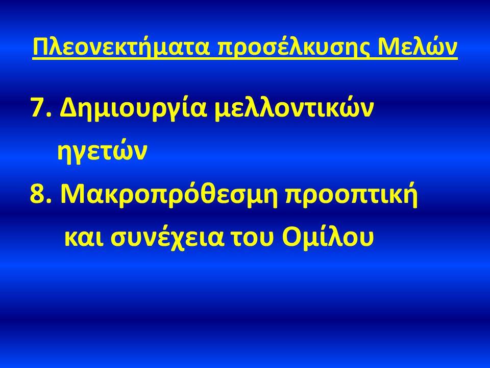 Πλεονεκτήματα προσέλκυσης Μελών 7. Δημιουργία μελλοντικών ηγετών 8.