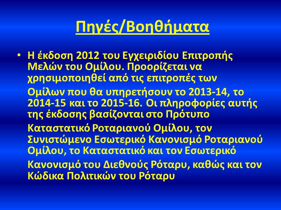 Πηγές/Βοηθήματα • Η έκδοση 2012 του Εγχειριδίου Επιτροπής Μελών του Ομίλου.
