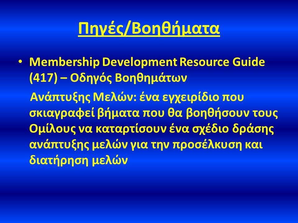 Πηγές/Βοηθήματα • Membership Development Resource Guide (417) – Οδηγός Βοηθημάτων Ανάπτυξης Μελών: ένα εγχειρίδιο που σκιαγραφεί βήματα που θα βοηθήσουν τους Ομίλους να καταρτίσουν ένα σχέδιο δράσης ανάπτυξης μελών για την προσέλκυση και διατήρηση μελών