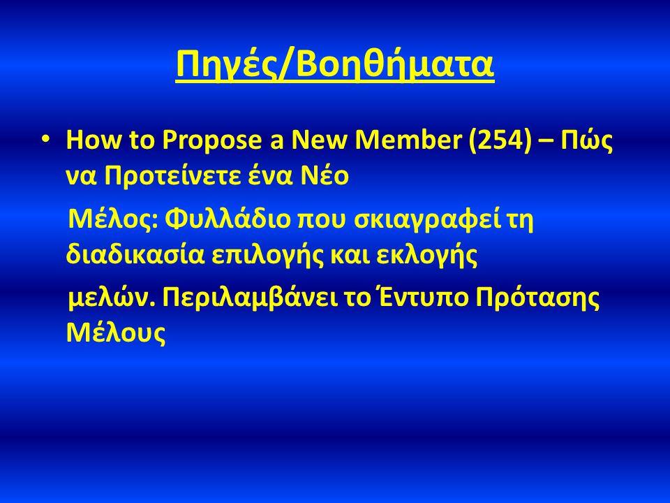 Πηγές/Βοηθήματα • How to Propose a New Member (254) – Πώς να Προτείνετε ένα Νέο Μέλος: Φυλλάδιο που σκιαγραφεί τη διαδικασία επιλογής και εκλογής μελών.