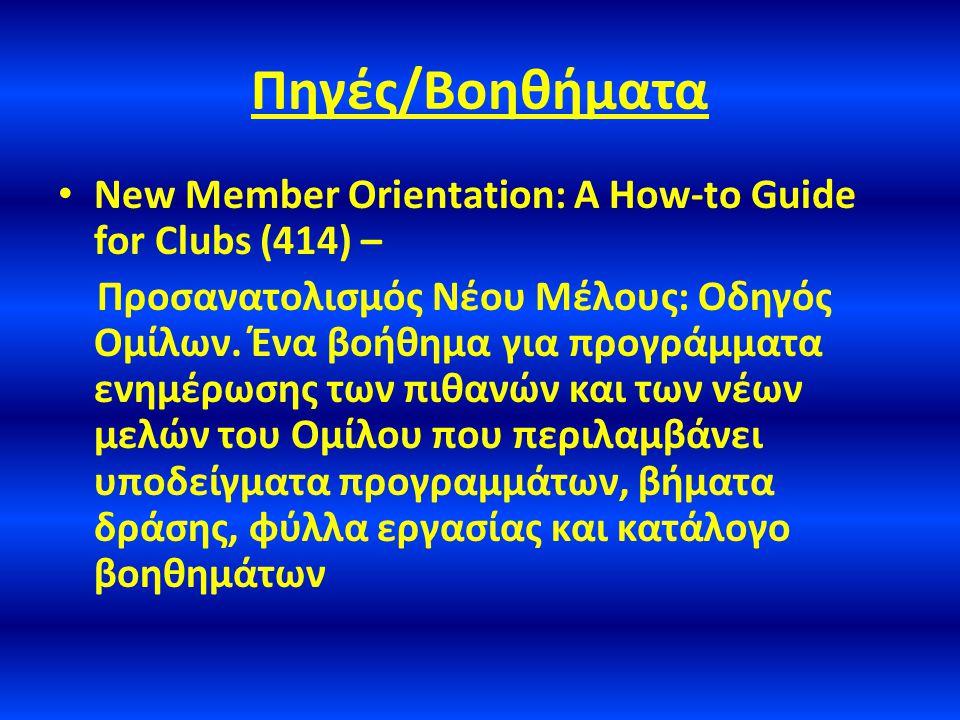 Πηγές/Βοηθήματα • New Member Orientation: A How-to Guide for Clubs (414) – Προσανατολισμός Νέου Μέλους: Οδηγός Ομίλων.