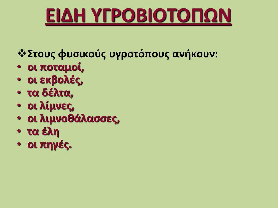 • Η Παγκόσμια Μέρα Υγροβιότοπων γιορτάζεται στις 2 Φεβρουαρίου Σύμβασης Ραμσάρ 1975.