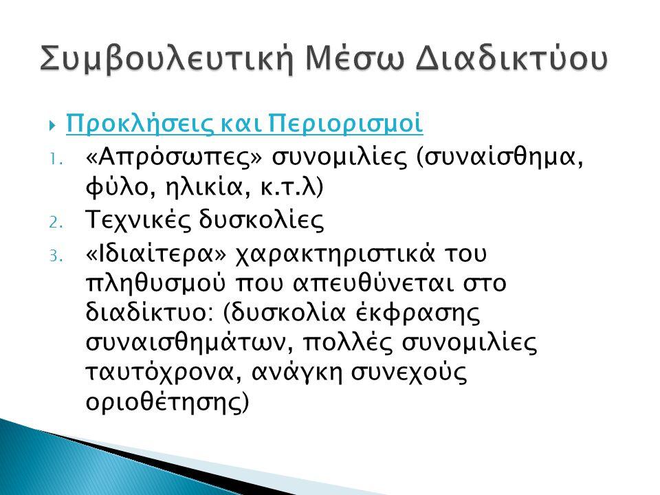  Προκλήσεις και Περιορισμοί 1. «Απρόσωπες» συνομιλίες (συναίσθημα, φύλο, ηλικία, κ.τ.λ) 2. Τεχνικές δυσκολίες 3. «Ιδιαίτερα» χαρακτηριστικά του πληθυ