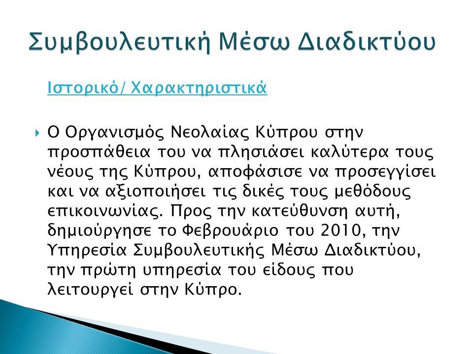 Ιστορικό/ Χαρακτηριστικά  Ο Οργανισμός Νεολαίας Κύπρου στην προσπάθεια του να πλησιάσει καλύτερα τους νέους της Κύπρου, αποφάσισε να προσεγγίσει και
