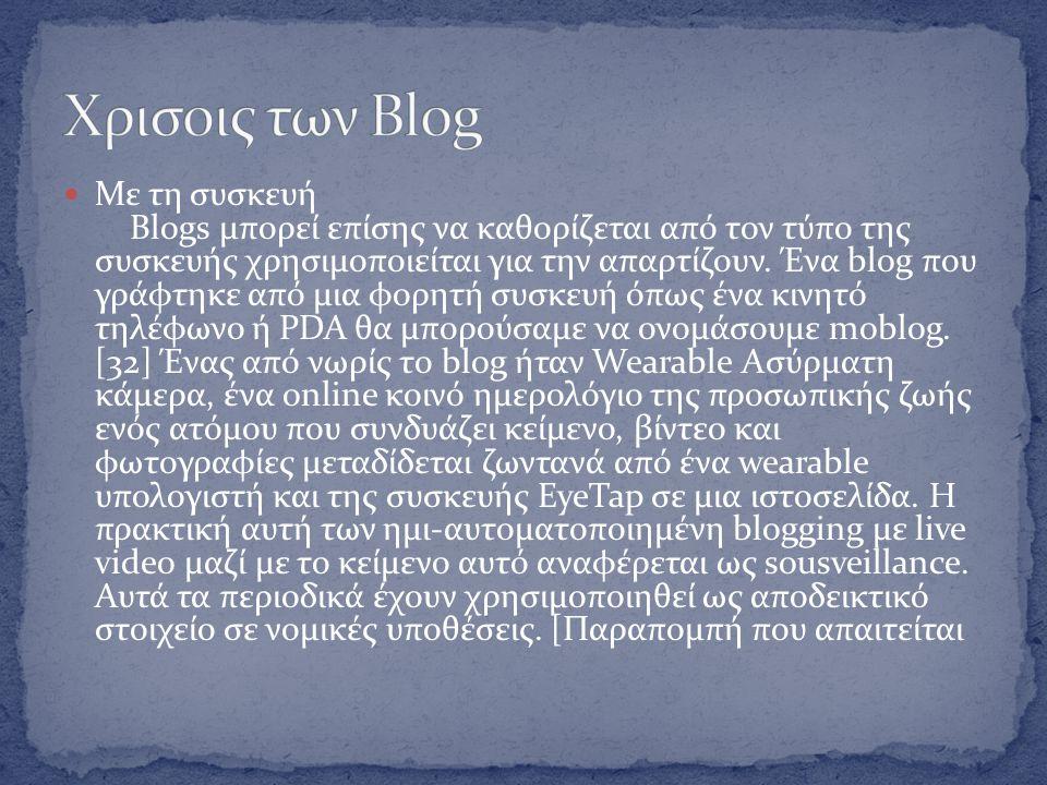  Προσωπικά blogs Το προσωπικό blog, μια συνεχής ημερολόγιο ή σχολιασμός από ένα άτομο, είναι η παραδοσιακή, πιο κοινή blog.