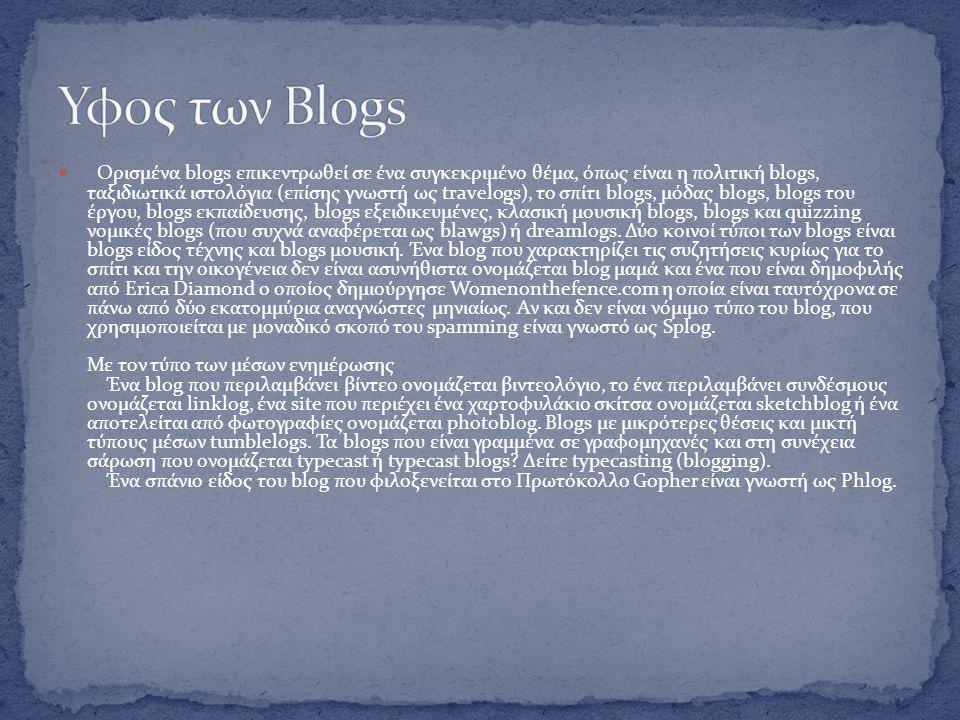  Με τη συσκευή Blogs μπορεί επίσης να καθορίζεται από τον τύπο της συσκευής χρησιμοποιείται για την απαρτίζουν.
