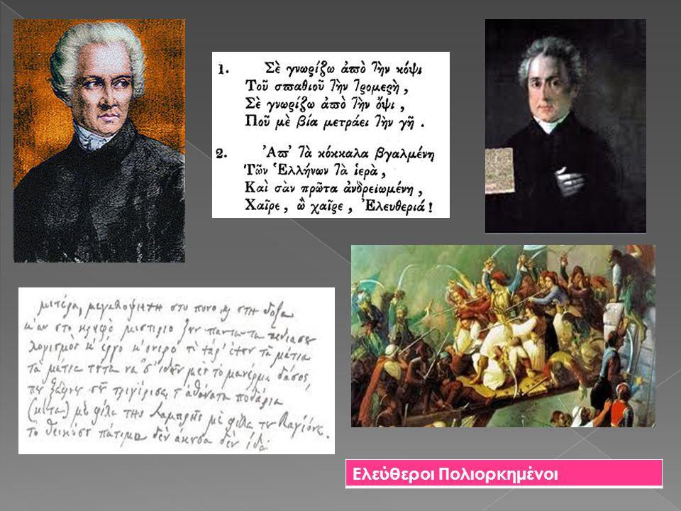  Η ποίηση του Σολωμού επικεντρώνεται στα μεγάλα θέματα που απασχόλησαν φιλοσόφους και ποιητές μέσα στους αιώνες: ελευθερία, έρωτας, θάνατος, φύση και θρησκεία.